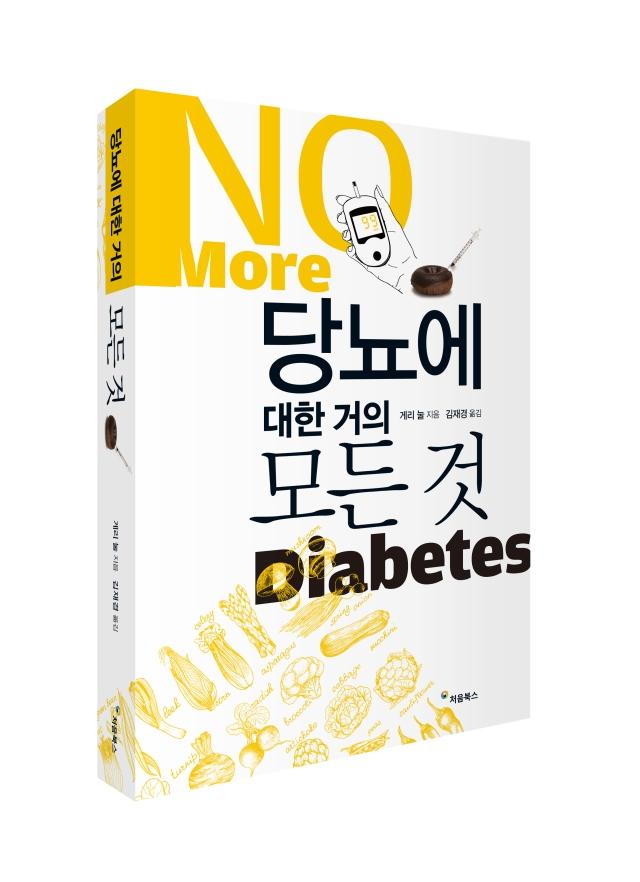 당뇨에대한 거의모든것입체북