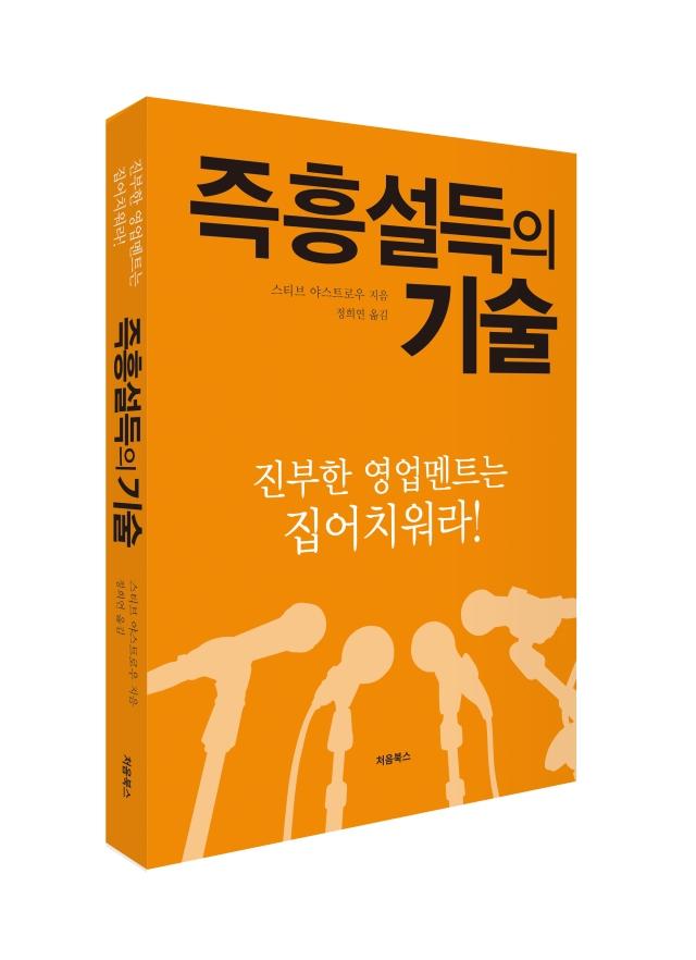 즉흥설득의 기술 표지_입체