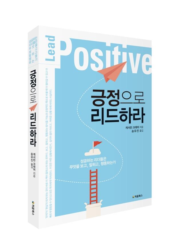 긍정으로 리드하라-표지-입체북