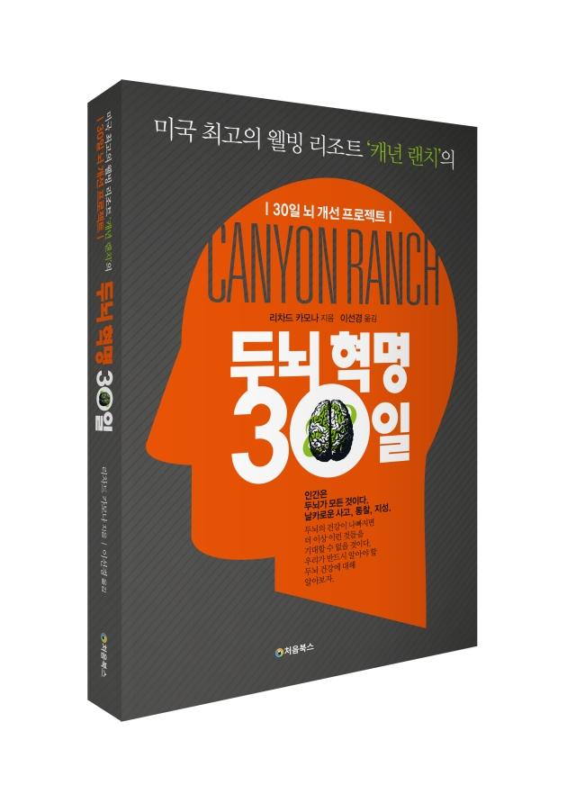 두뇌 혁명 30일-입체북