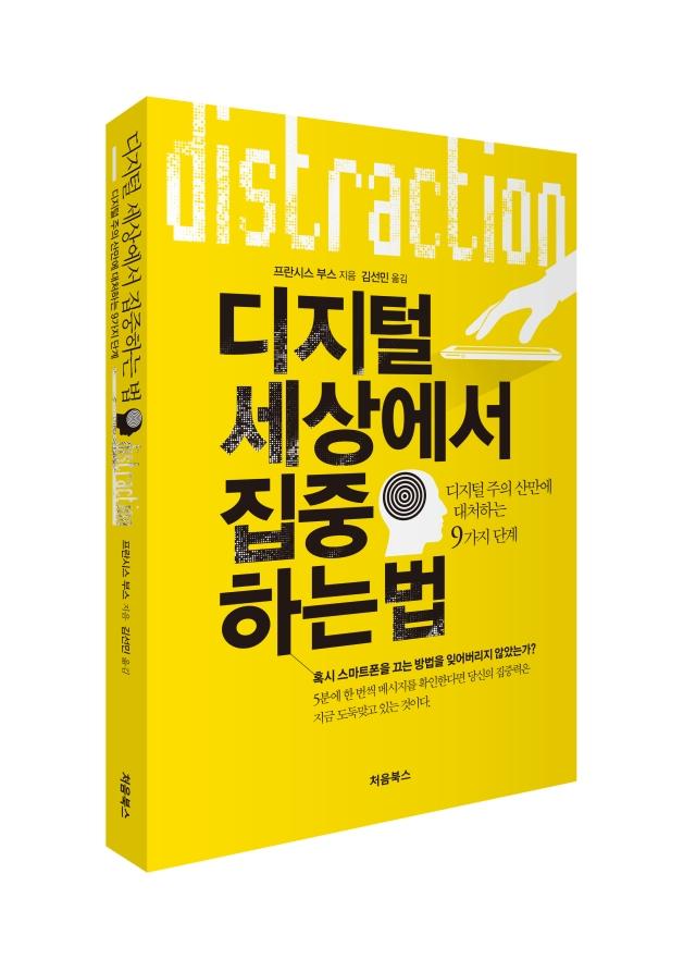 디지털 세상에서 집중하는 법-입체