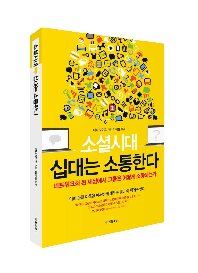 소셜시대 십대는 소통한다-표지_입체북