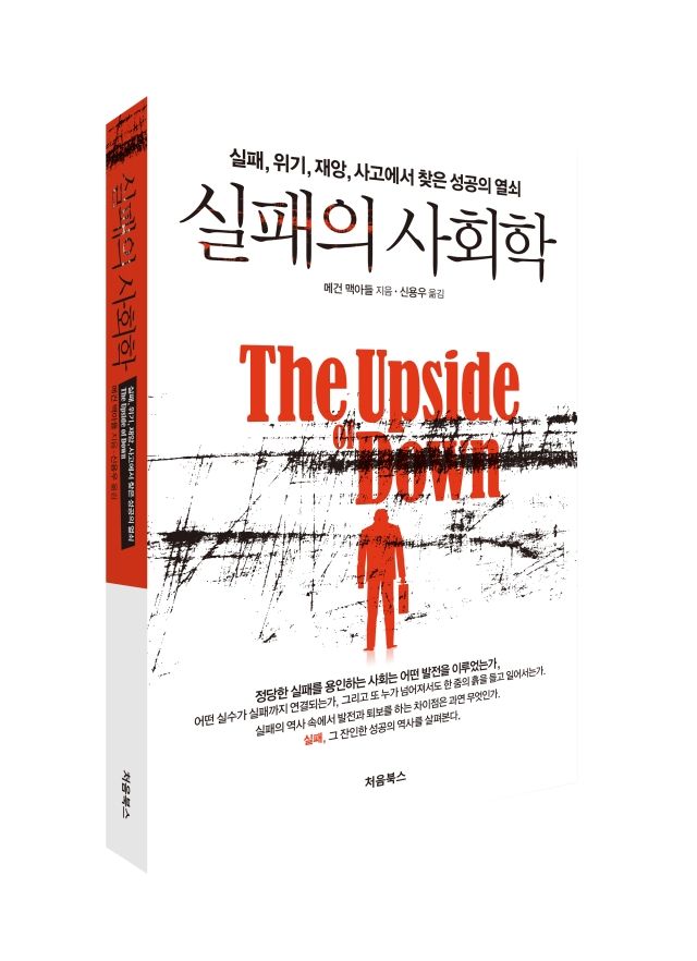 실패의 사회학-입체북