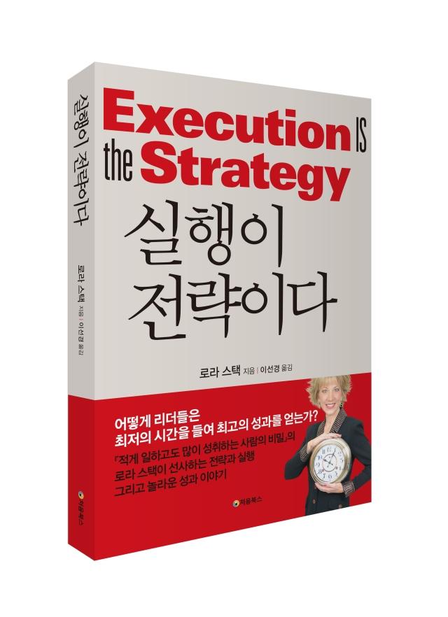실행이 전략이다-표지-입체북-띠지