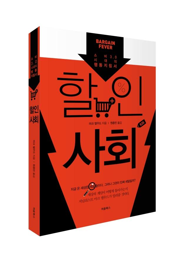 할인사회_입체북