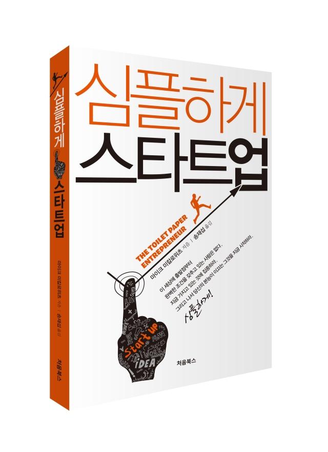 심플하게 스타트업-입체북