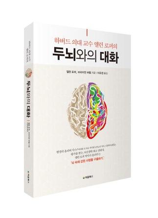 두뇌와의-대화_입체북_Web