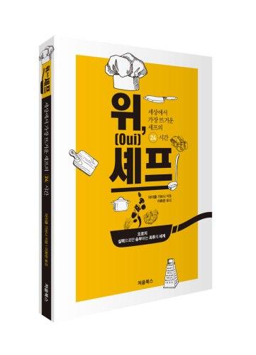 위셰프_입체북