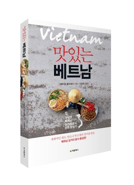 맛있는 베트남_표지_입체북