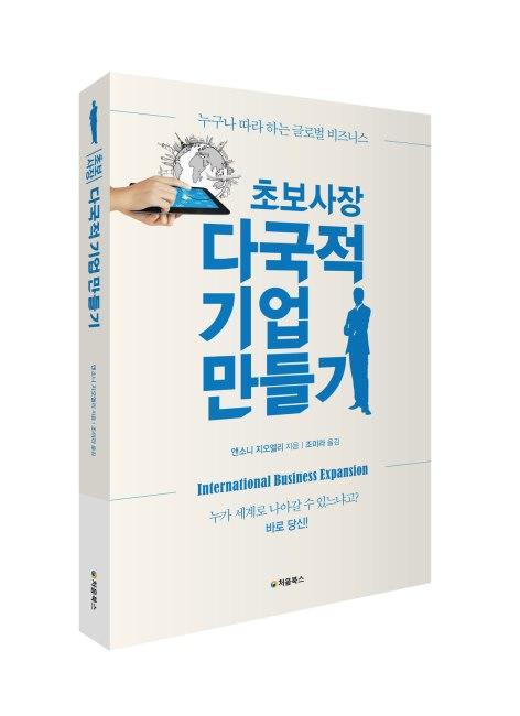 초보-사장-다국적-기업-만들기_입체북WEB