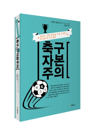 축구 자본주의_입체북