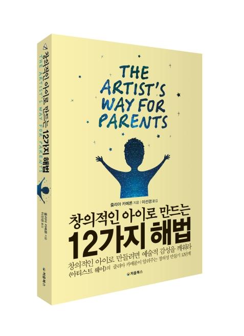 창의적인 아이로 만드는 12가지 해법_표지_입체북