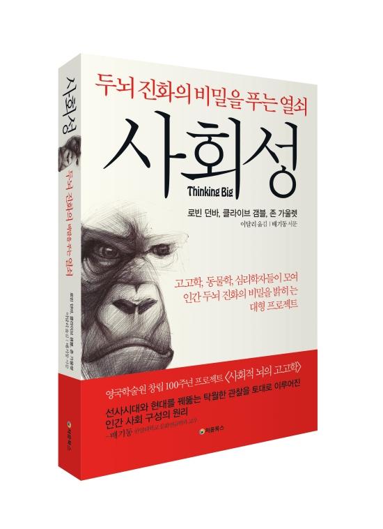사회성_입체북_표지