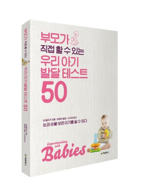 우리 아기 발달 테스트 50_입체북