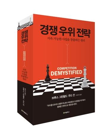 경쟁 우위 전략_표지_입체북