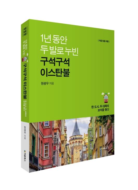 구석구석 이스탄불_입체북