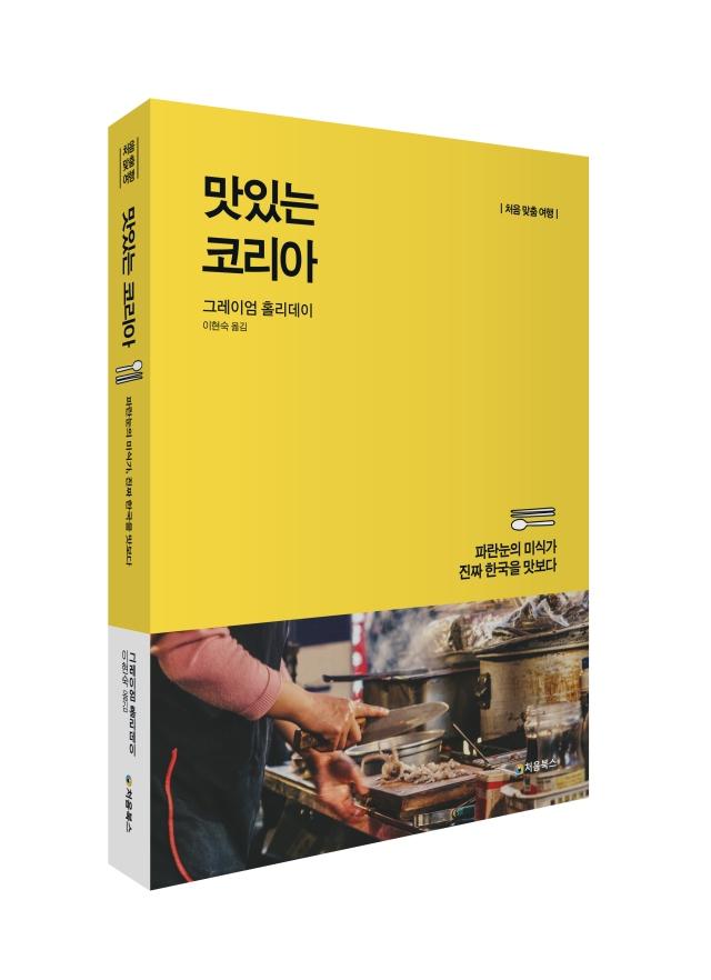 맛있는 코리아_입체북