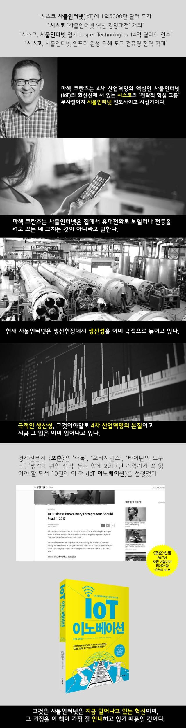 IoT 이노베이션_미리보기