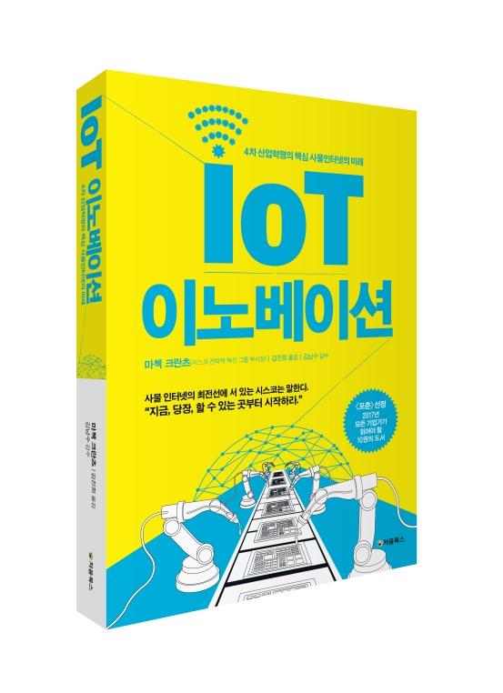 IoT 이노베이션_입체북