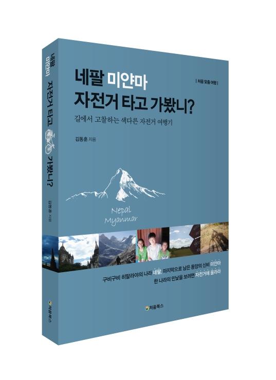 네팔 미얀마_입체북