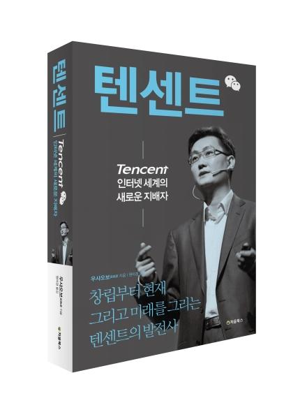 Tencent_입체북