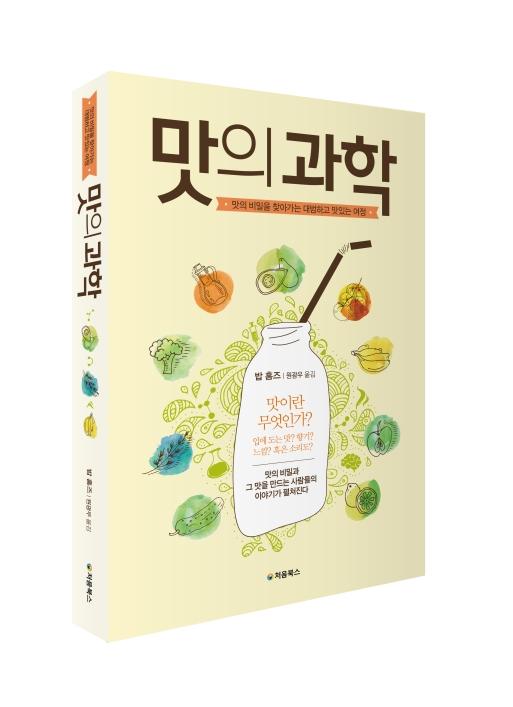 맛의 과학_입체북