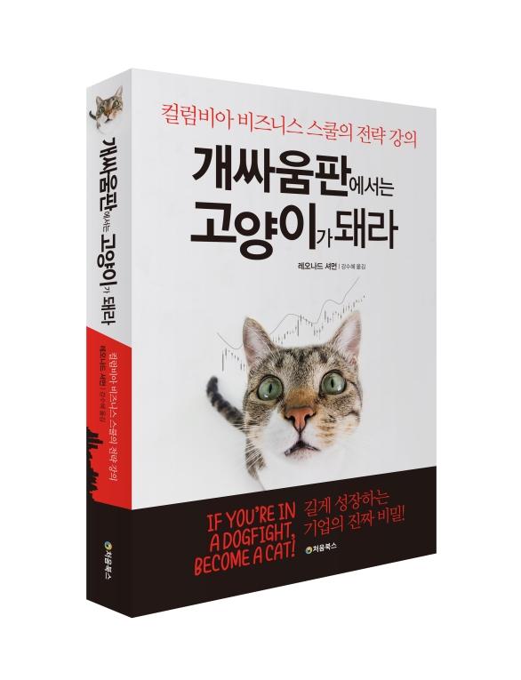 개싸움판에서는 고양이_입체북
