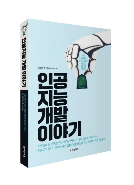 인공지능 개발 이야기_입체북