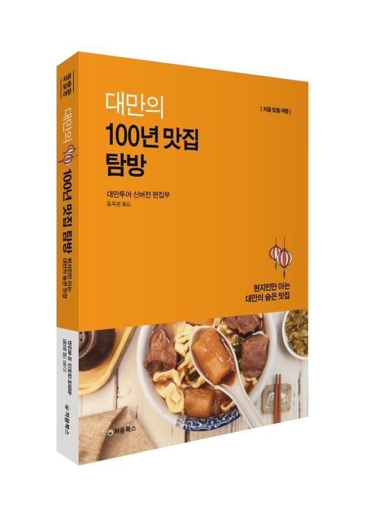 대만의 100년 맛집_입체북