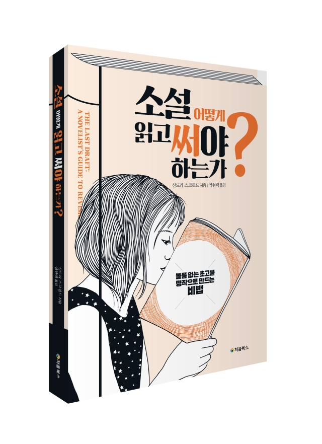 소설 어떻게 읽고_입체북