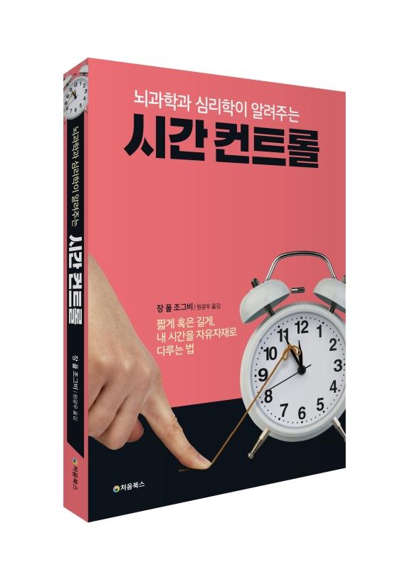 시간 컨트롤 표지_입체북