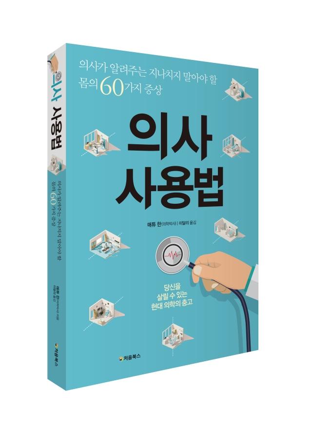 의사 사용법_입체북
