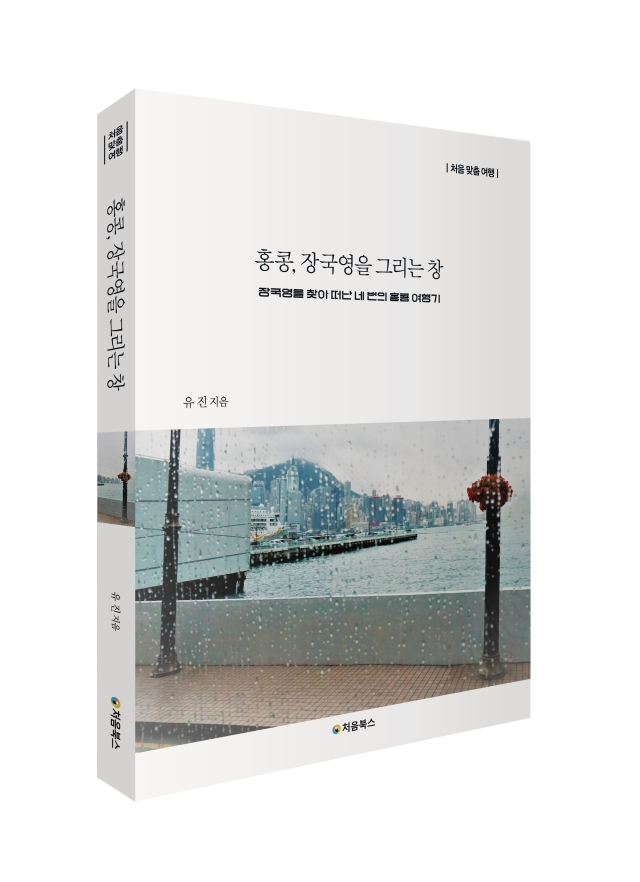 홍콩 장국영_입체북