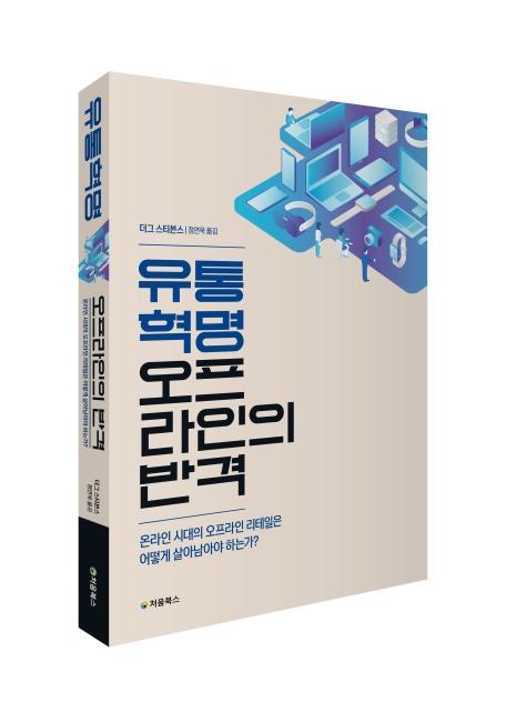 유통혁명_입체북