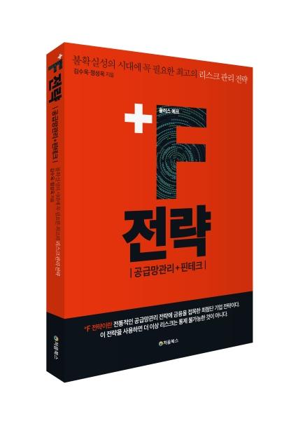 +F 전략_입체북