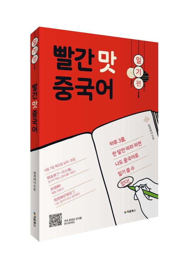 빨간 맛 중국어_입체북