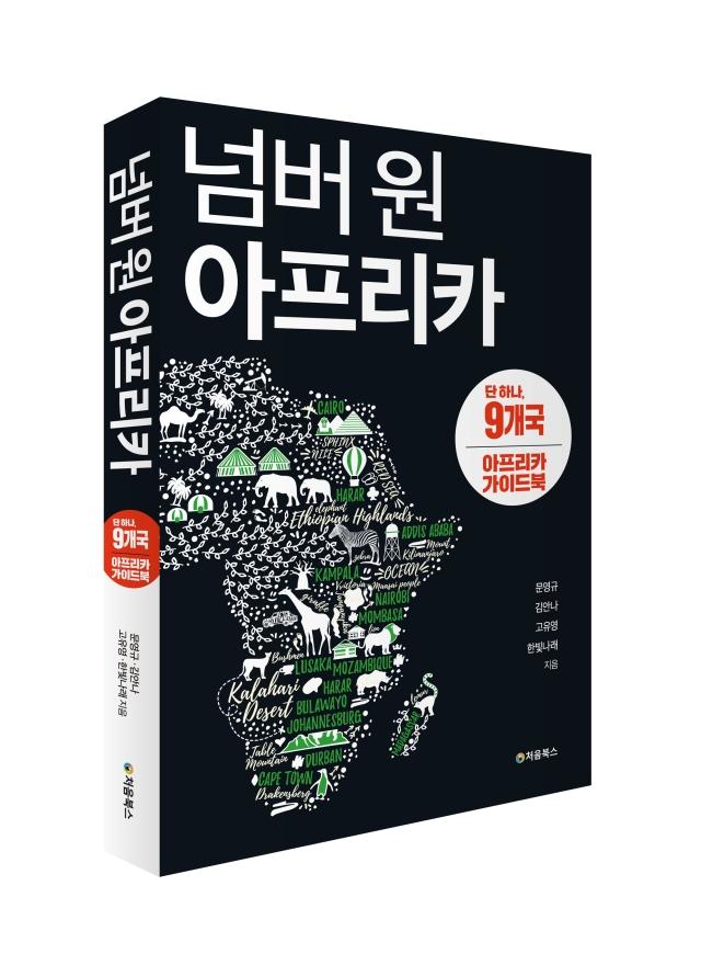 넘버 원 아프리카_입체북.jpg