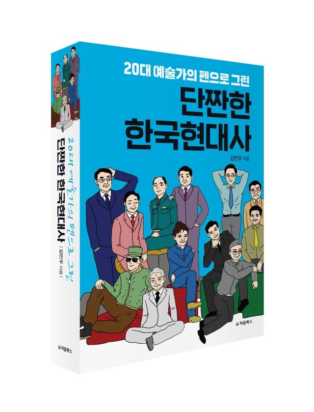단짠한 한국현대사_입체북