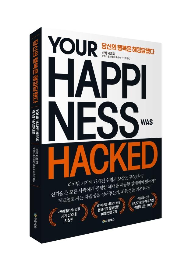 당신의 행복은 해킹당했다_입체북