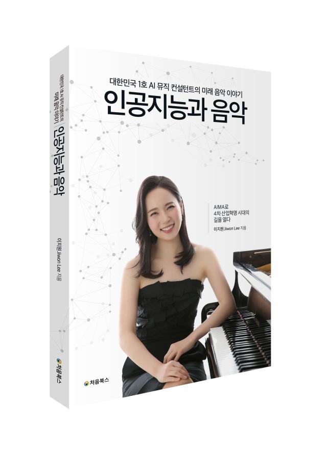 인공지능과 음악_입체